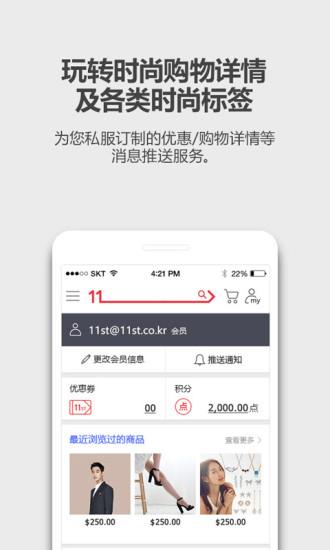 11街韩购网软件截图4