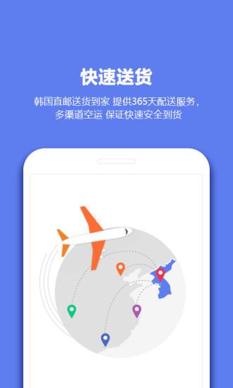 11街韩购网软件截图3
