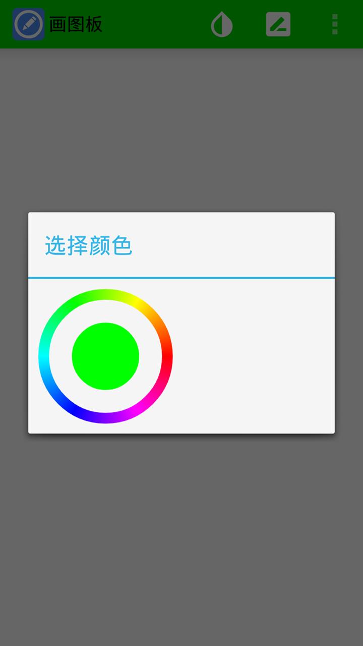 画图板软件截图0