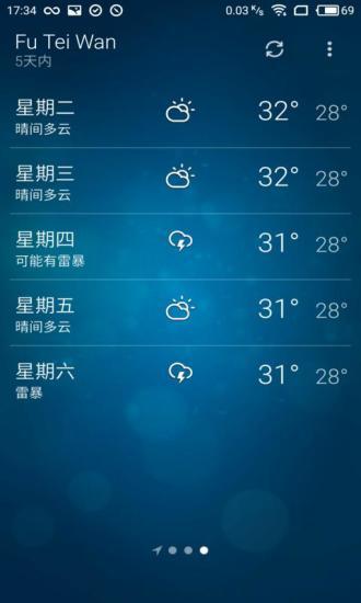 天气预报3D软件截图3