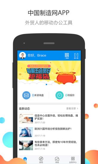 中国制造网软件截图0