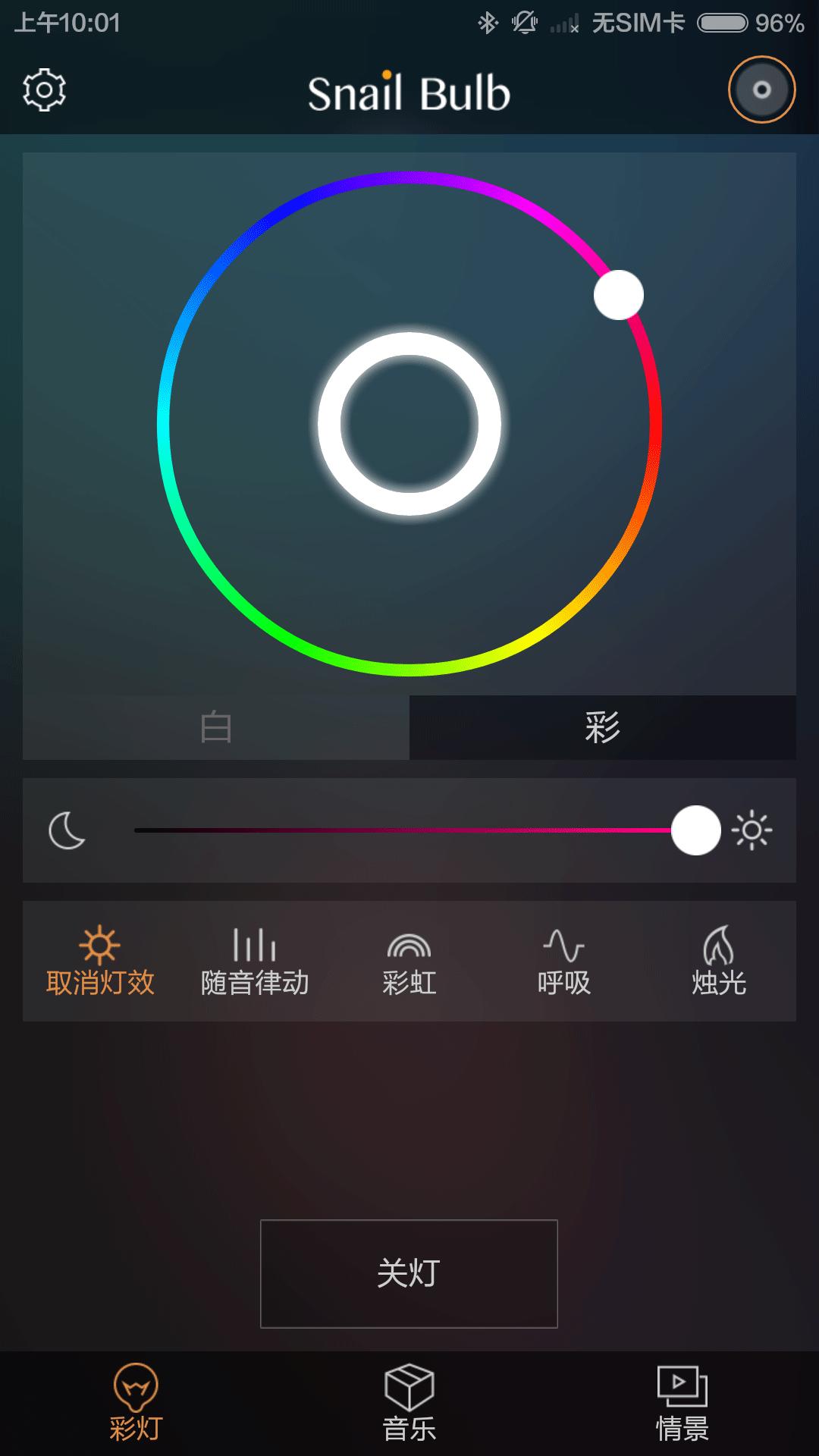 蜗灯软件截图0