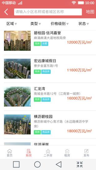 东莞房产网软件截图2