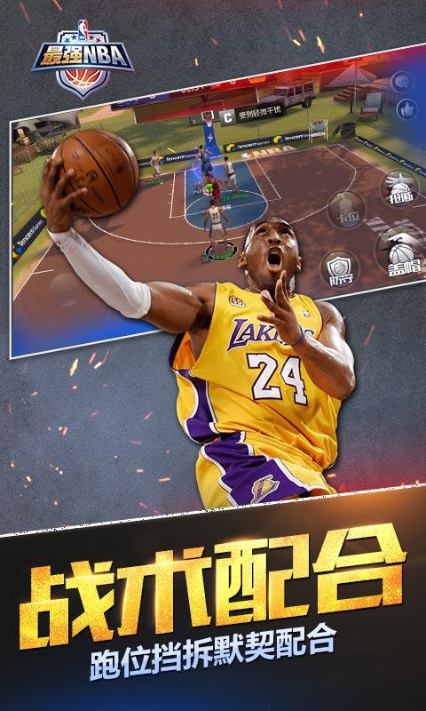 最强NBA软件截图5