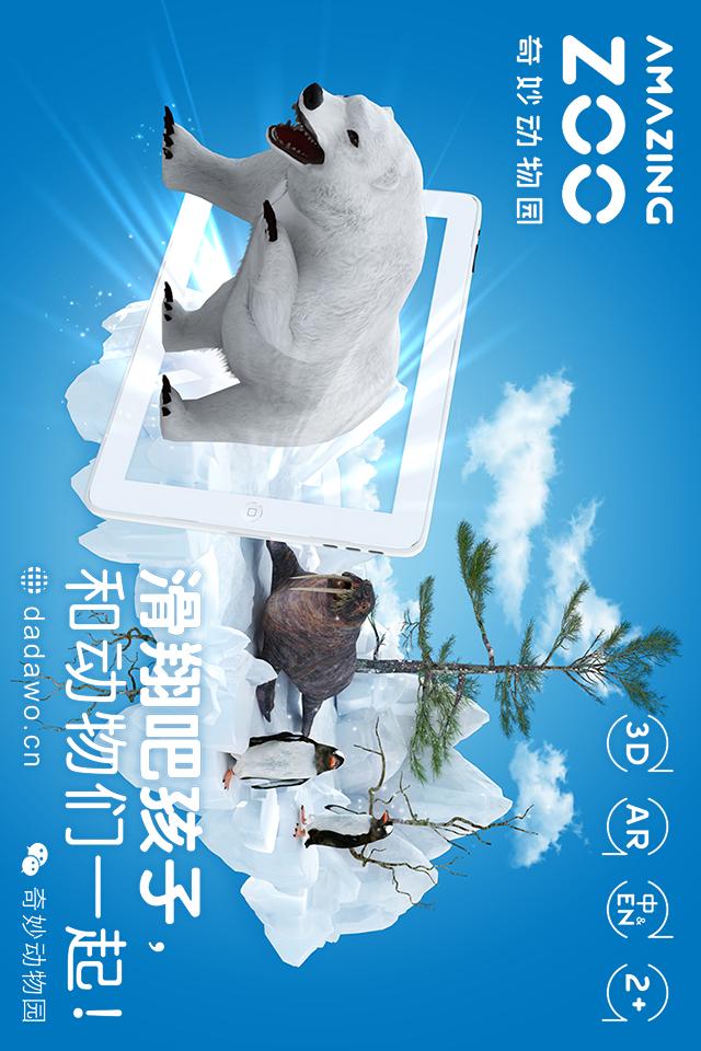 奇妙动物园软件截图0