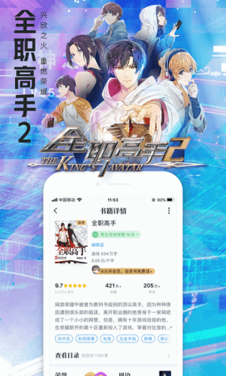 QQ阅读-小说漫画电子书阅读器