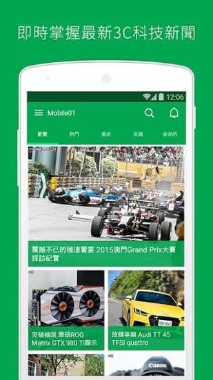 mobile01论坛软件截图1