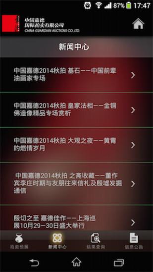 中国嘉德图录软件截图2