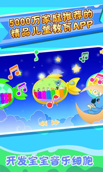 儿童宝宝音乐家软件截图0