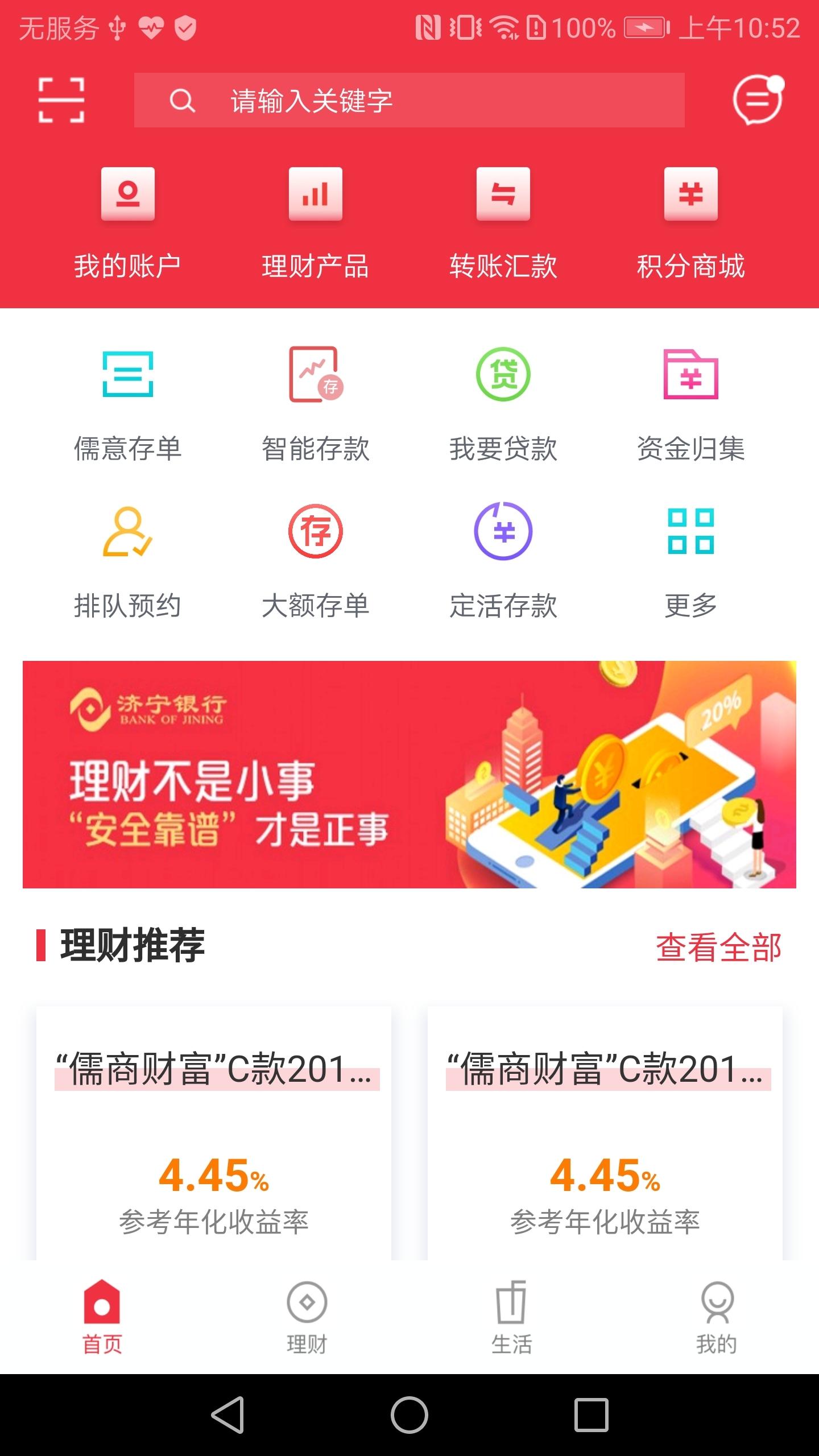 济宁银行软件截图0