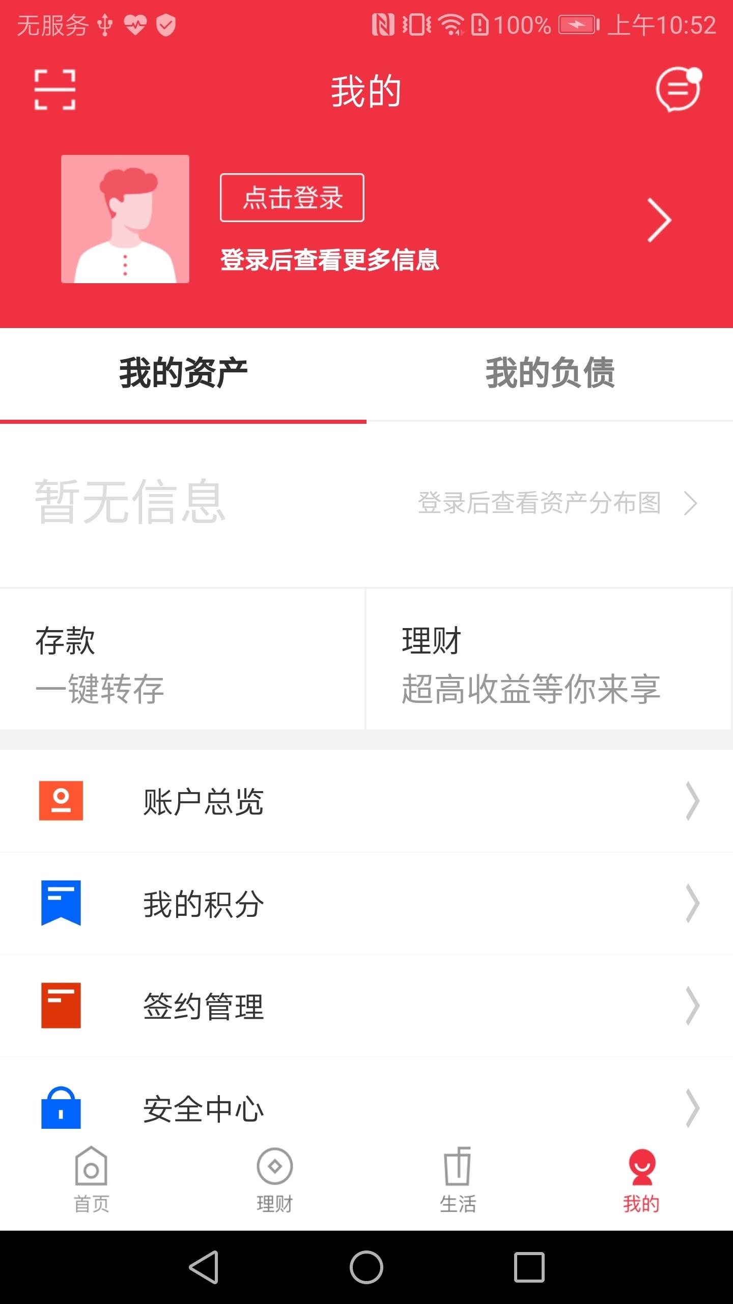 济宁银行软件截图3
