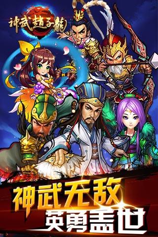 神武赵子龙软件截图4