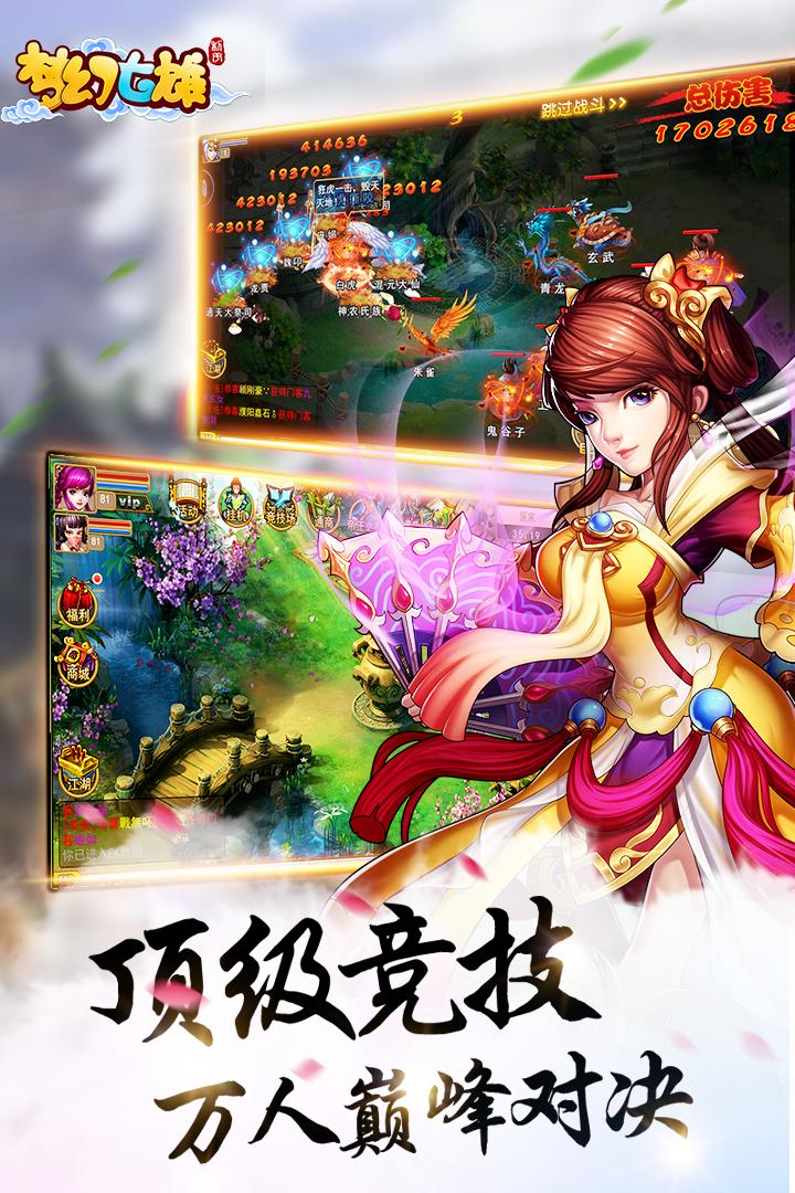 梦幻七雄软件截图4