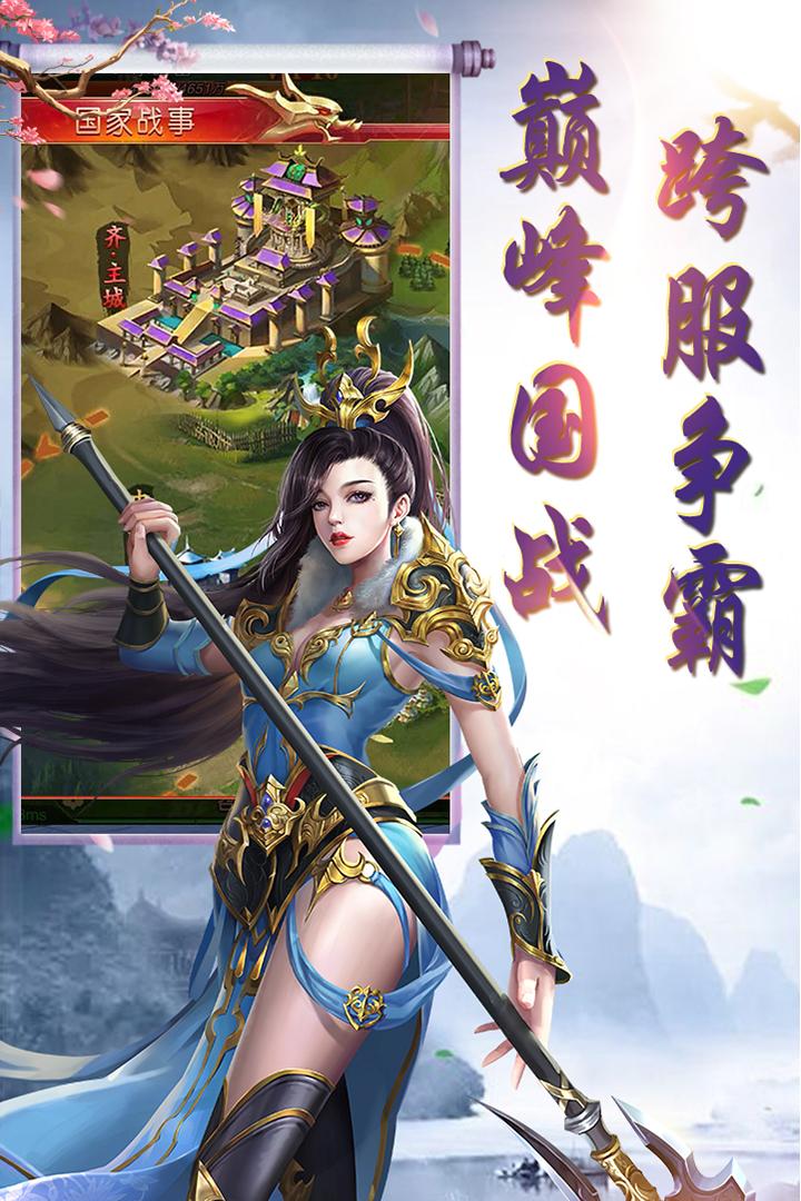 竹灵江湖风云软件截图3