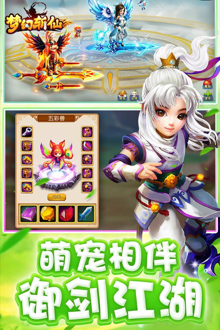 梦幻斩仙软件截图0
