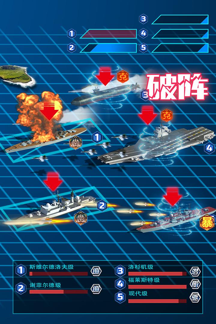 钢铁舰队软件截图1