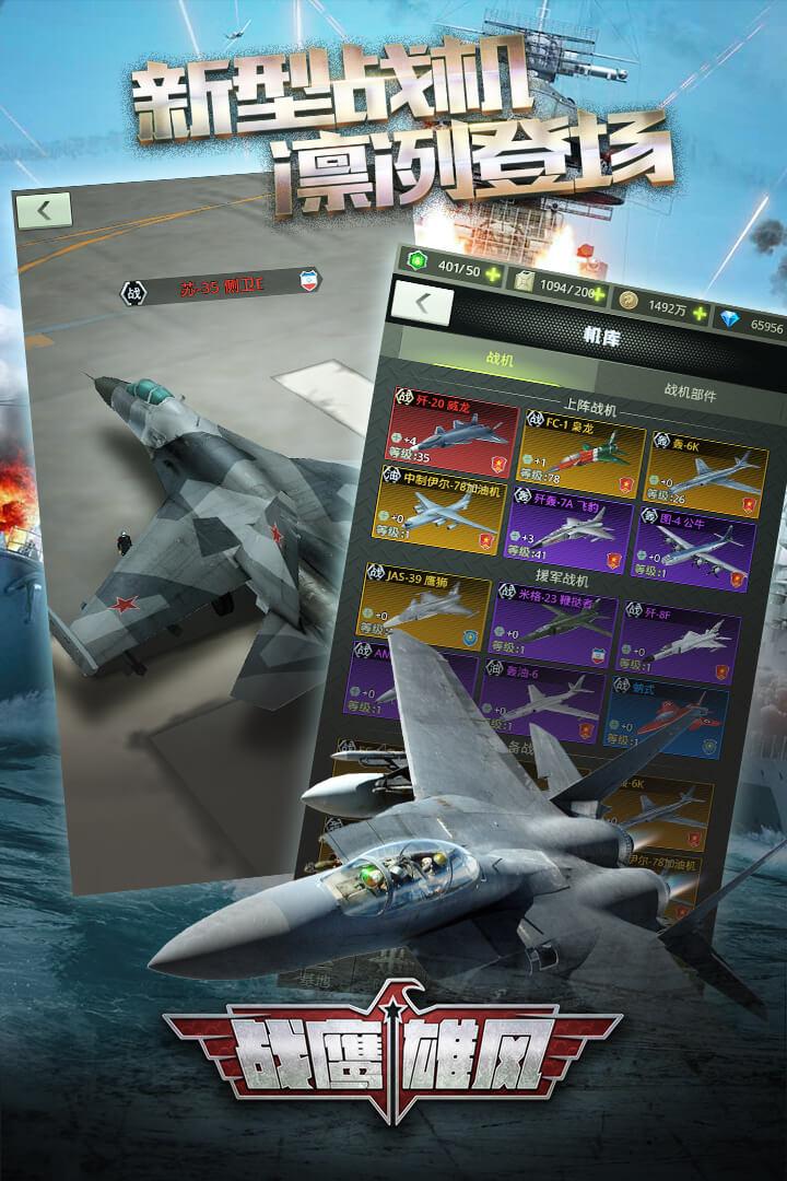 战鹰雄风软件截图3