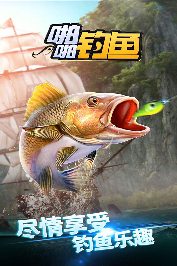 啪啪钓鱼软件截图4