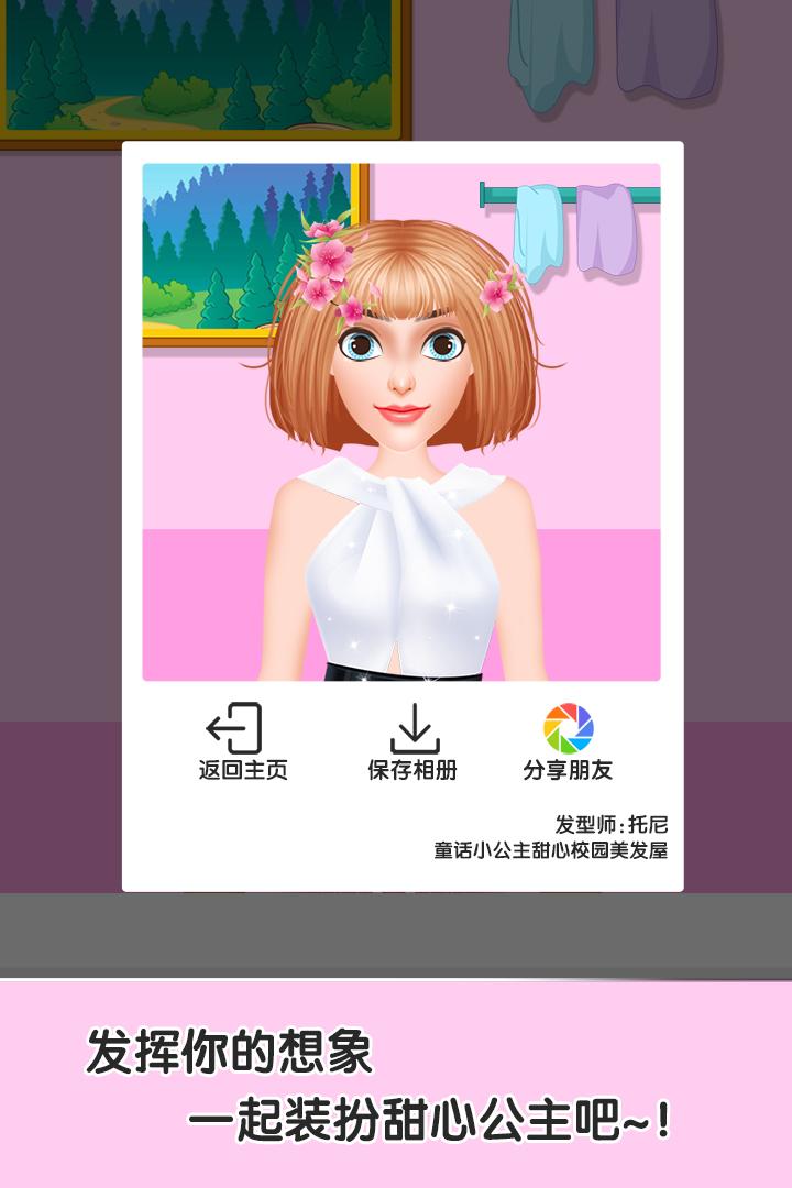 童话小公主甜心校园美发屋软件截图0