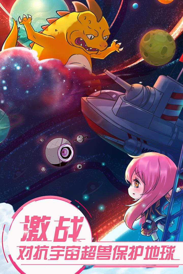 恋之宇宙战舰软件截图2