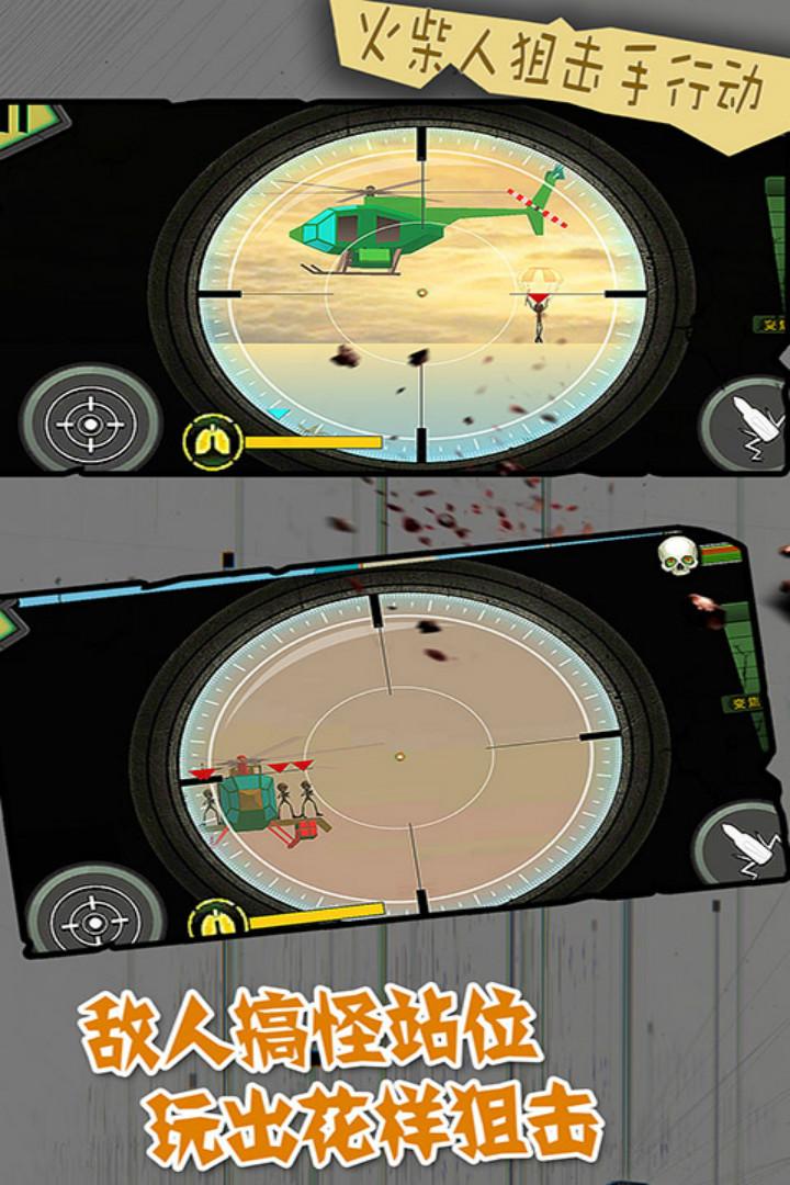 火柴人狙击手行动软件截图3