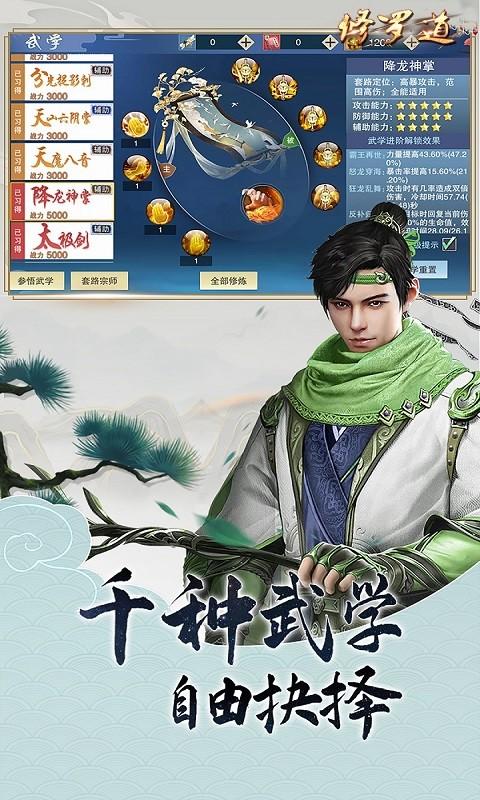 修罗道Online(剑破苍穹)软件截图3