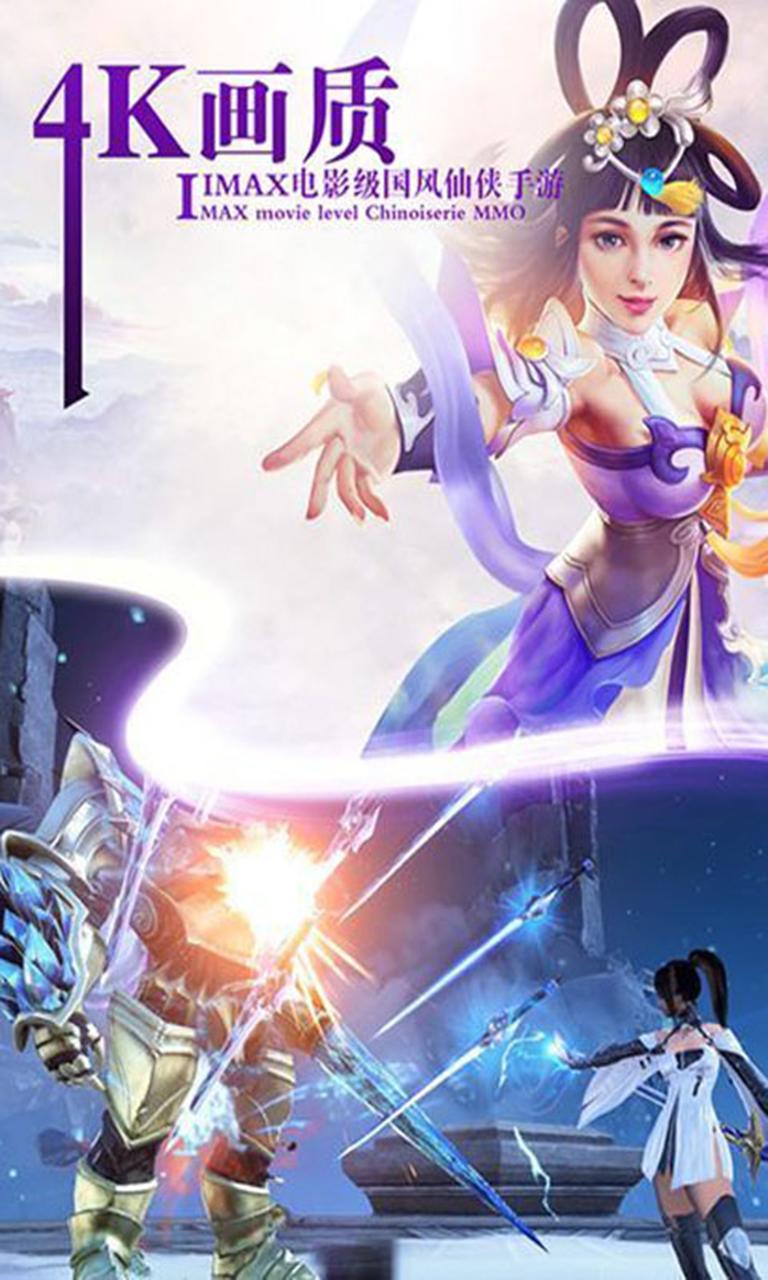 仙侠奇缘(新版)软件截图1