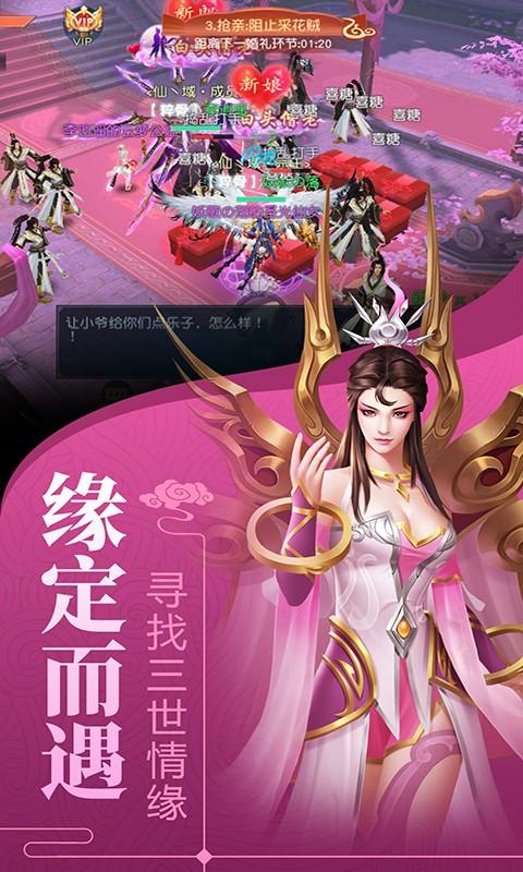 剑舞龙城3D软件截图2