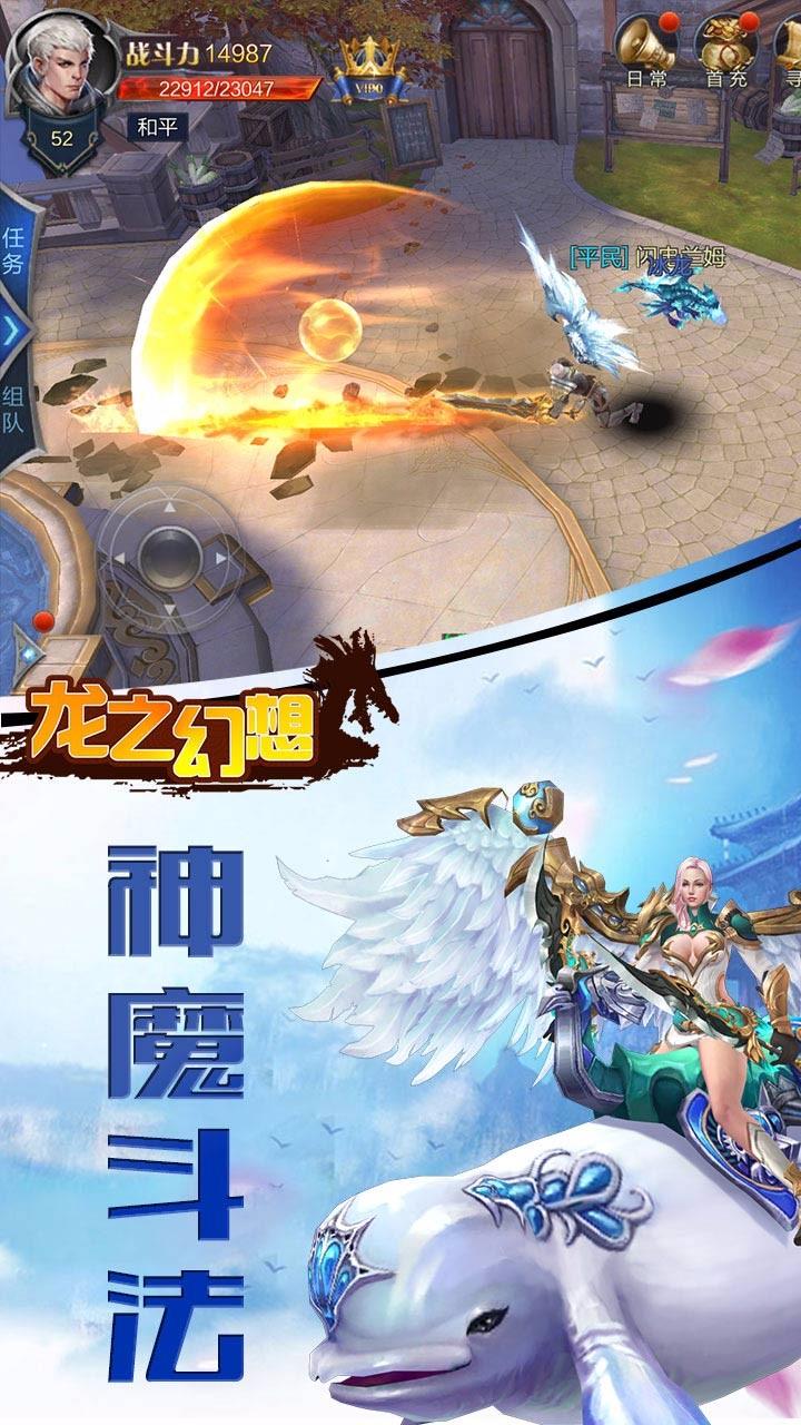 龙之幻想(魔幻版)软件截图3