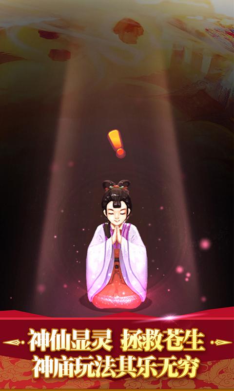 全民神仙(童话少年西游记)软件截图4