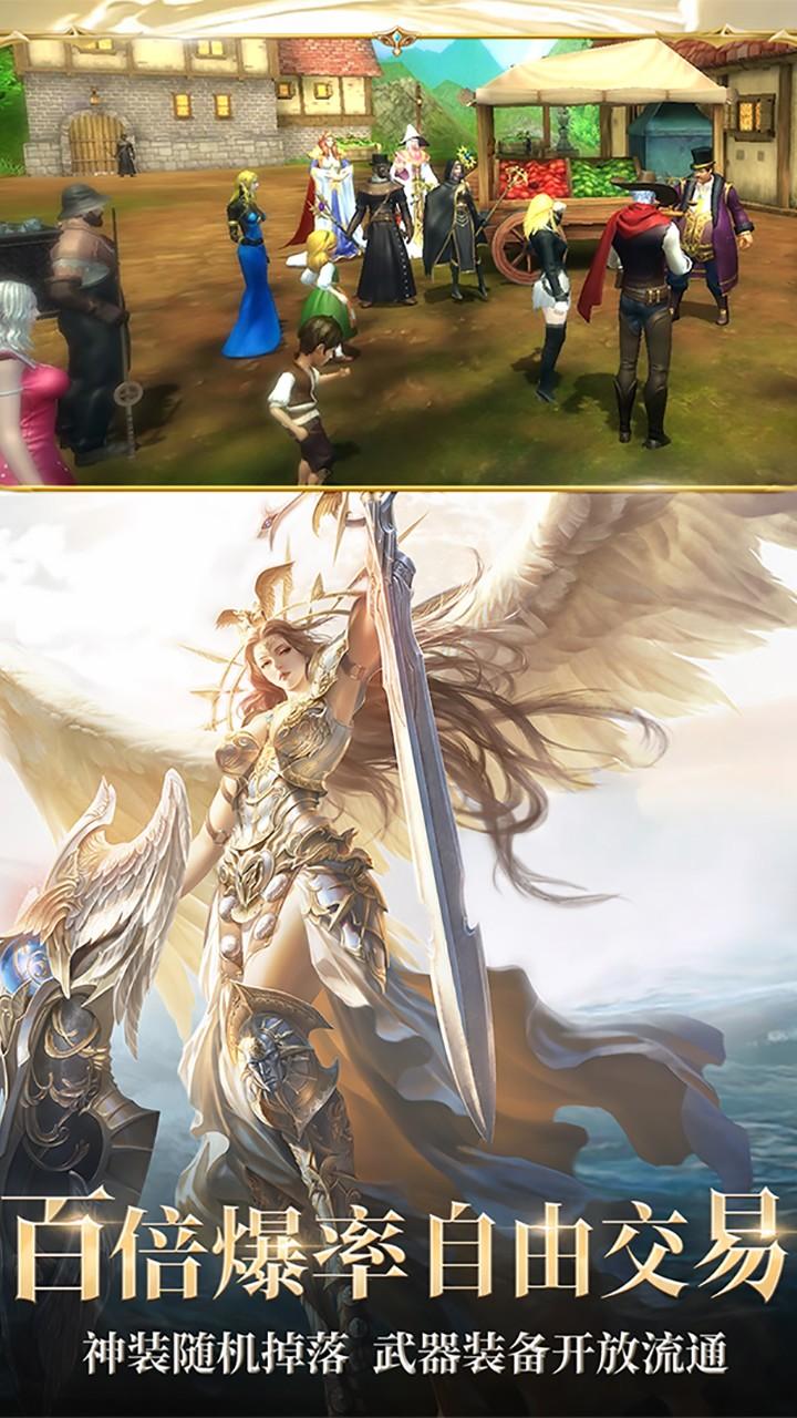 神域天堂(天使降临)软件截图4