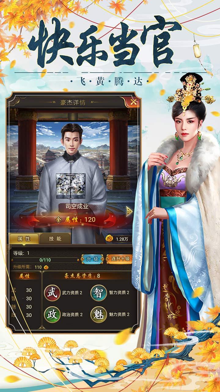 大明王爷BT(免费送V8)