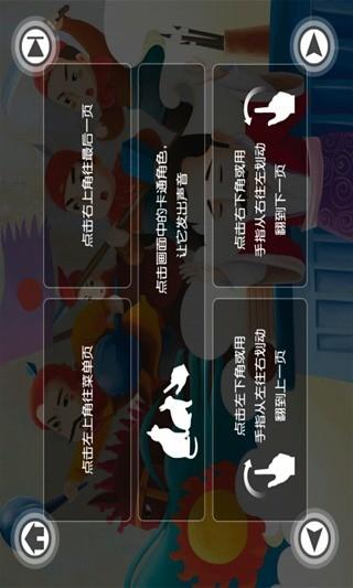 生肖成语故事上软件截图1