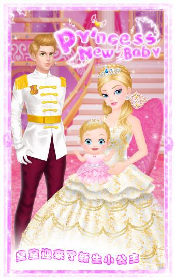 公主的新生小宝宝软件截图0