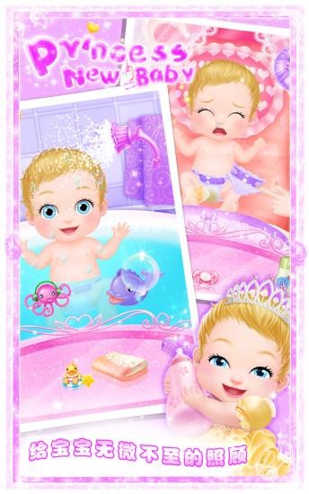 公主的新生小宝宝软件截图2