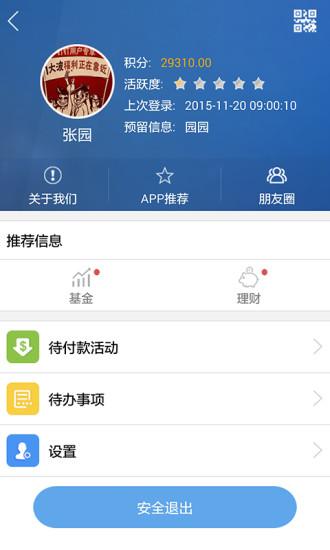 渤海银行手机银行软件截图4