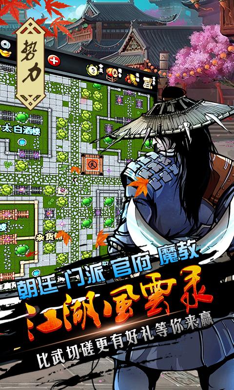 江湖风云录软件截图4