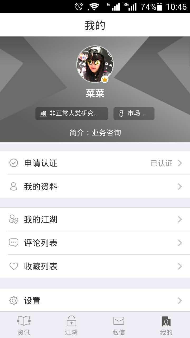 电竞江湖软件截图4