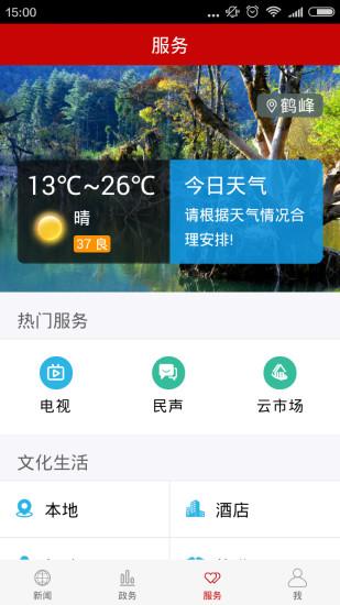 云上鹤峰软件截图2