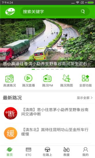 云南高速通软件截图0