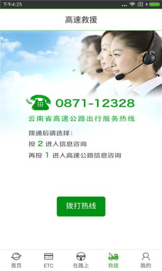 云南高速通软件截图4