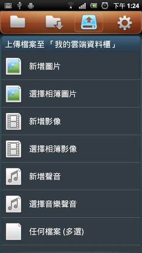 云端数据柜软件截图1
