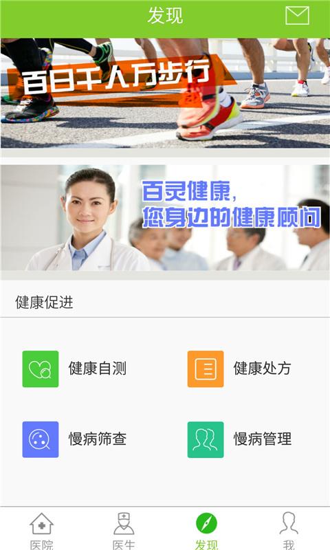 百灵健康软件截图2