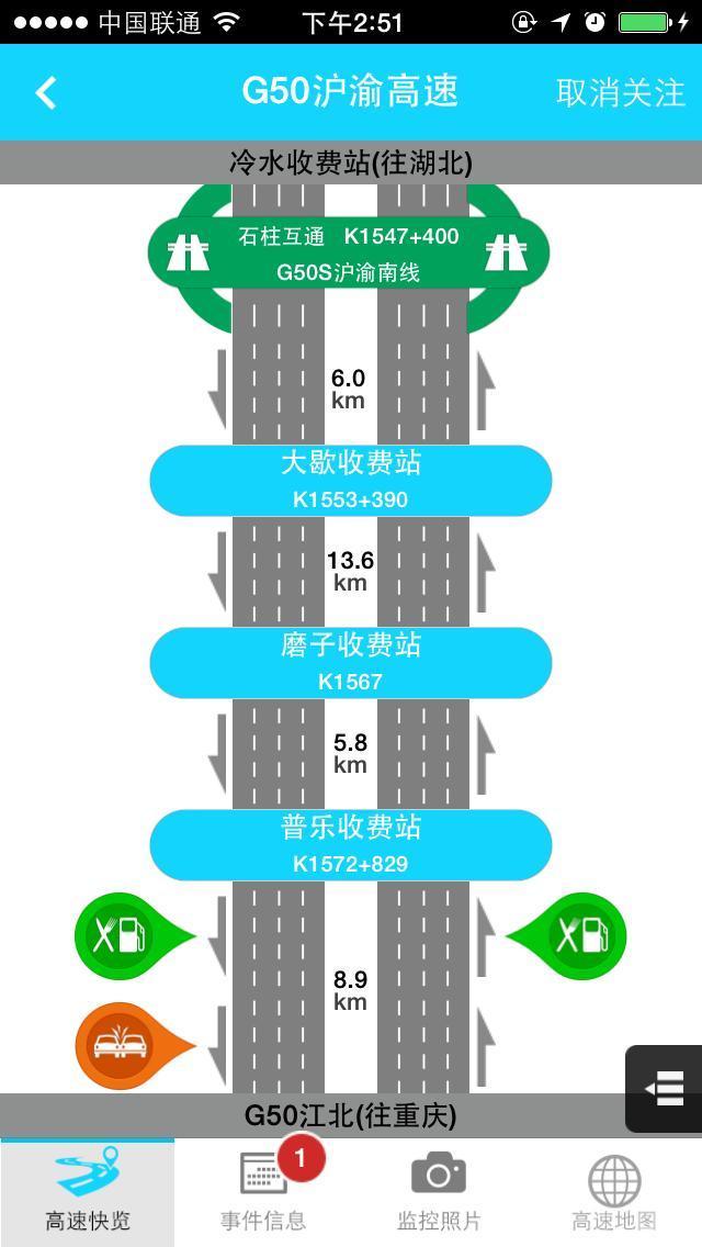 重庆高速通软件截图3
