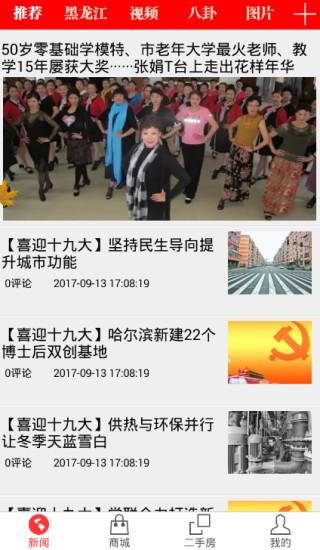 黑龙江生活报