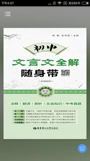 初中文言文全国通用详解附带真人朗读软件截图0