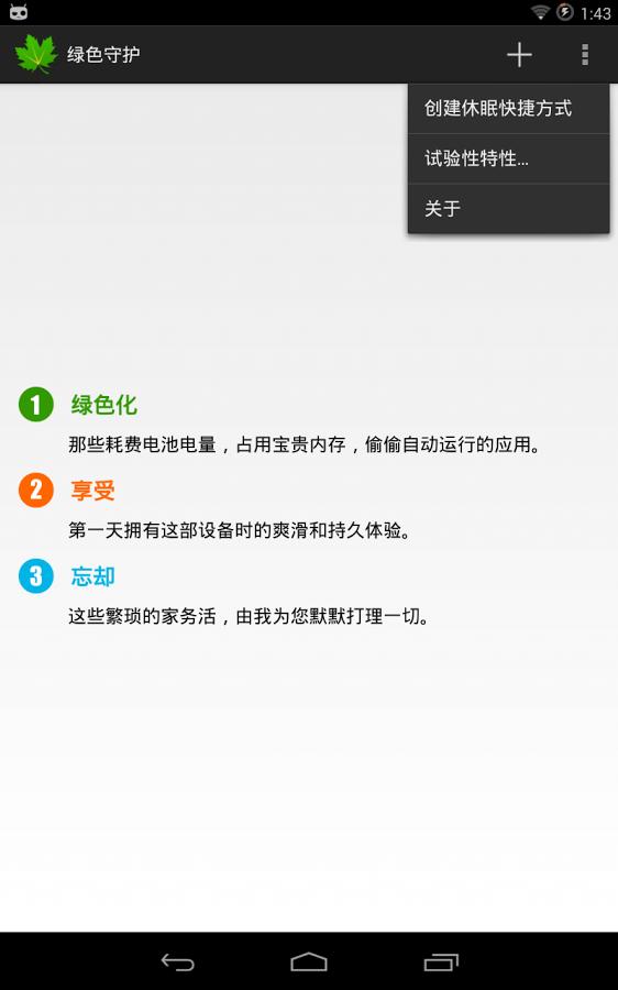 绿色守护软件截图0