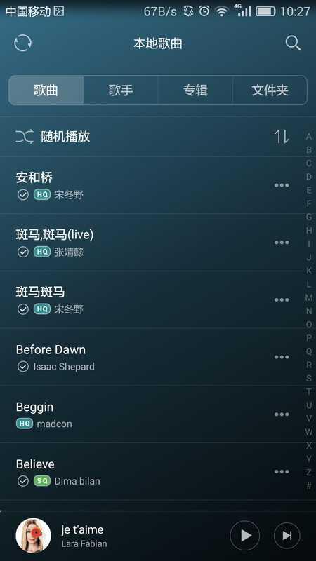 华为音乐软件截图1