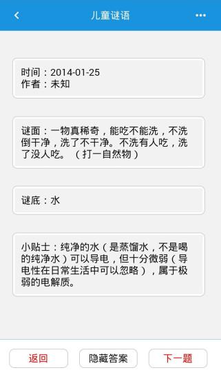 汉谜网Lite软件截图4