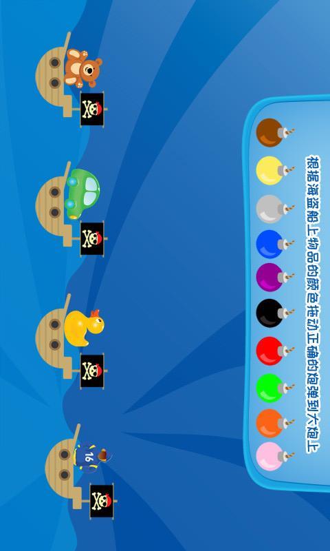 儿童学习游戏软件截图3